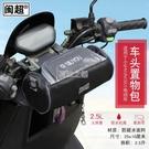 電動車車頭包收納包自行車置物儲物袋摩托車龍頭包車前置掛包