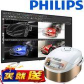 PHILIPS 43型4K廣視角螢幕( BDM4350UC ) 贈 PHILIPS電子鍋HD3034