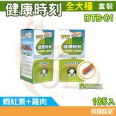 【單支】健康時刻-蝦紅素+雞肉 螺旋多效潔牙骨/全犬種/狗零食(盒裝)DTB-01【寶羅寵品】