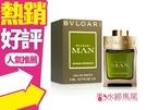 BVLGARI 寶格麗 城市森林 男性淡香精 5ml◐香水綁馬尾◐