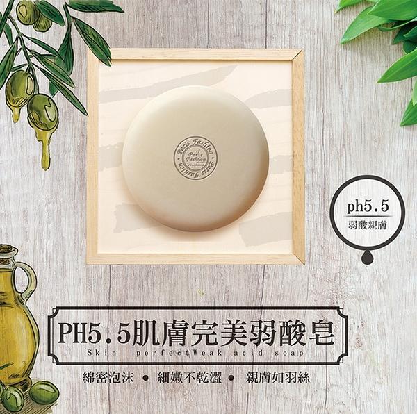 【paris fragrance巴黎香氛】PH5.5嫩白美肌潔膚皂100g/個