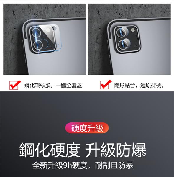 蘋果2020年款ipad pro 11吋/12.9吋鏡頭鋼化玻璃保護膜保護