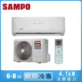 【SAMPO聲寶】6-8坪變頻分離式冷氣AU-QC41D/AM-QC41D