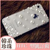 HTC U19e U12 life U12+ Desire12+ U11+ U11 EYEs 韓系珍珠 水鑽殼 珍珠 水鑽殼 訂製 DC