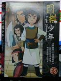 挖寶二手片-X24-080-正版DVD*動畫【圍棋少年(5)】-國語發音