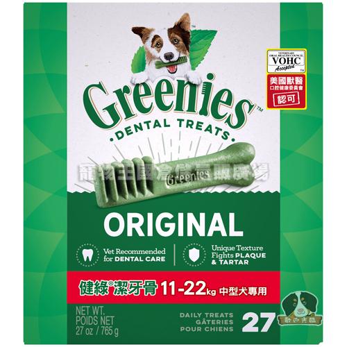 【寵物王國】【加贈不鏽鋼保溫杯(白)】健綠原味潔牙骨盒裝27oz x2盒組