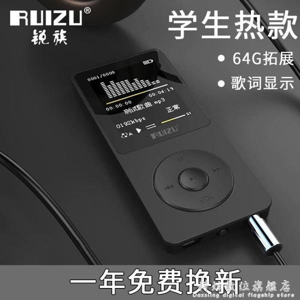 銳族X02 便攜式小型超薄mp3音樂播放器mp4隨身聽學生專用電子書 聖誕節免運