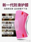 專業半月板損傷護膝女士運動薄款夏季健身跑步羽毛球膝蓋護具男 京都3C