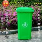 240升塑料戶外垃圾桶大號120L100L加厚小區環衛室外腳踏果皮箱 1995生活雜貨