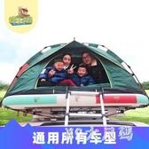 車頂帳篷車頂充氣床墊免安裝車頂帳篷便捷折疊車頂帳篷 qf26025【MG大尺碼】