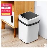 家用智慧垃圾桶可愛少女帶蓋廁所廚房臥室衛生間自動垃圾桶感應式 幸福第一站