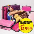 行李箱 旅行箱 莎莎代言品牌超值兩件組2...