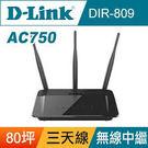 D-Link友訊 DIR-809 AC750 雙頻無線路由器 ★5dBi高增益天線x3,無線涵蓋範圍廣  ★輕鬆擴展無線網路