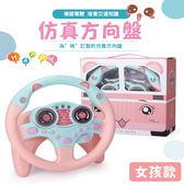 繽紛粉色 方向盤玩具 兒童方向盤 有底座 360度旋轉 兒童方向盤 模擬駕駛遊戲 消防車【塔克】