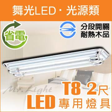 【有燈氏】舞光  LED T8 專用燈具 空台 2尺 耐熱木製 分段開關 吸頂燈具 不含燈管【LED-2211】