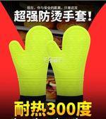 抗熱手套 商用硅膠隔熱手套防燙加厚手套微波爐烤箱專用廚房烘焙防熱加棉 俏腳丫