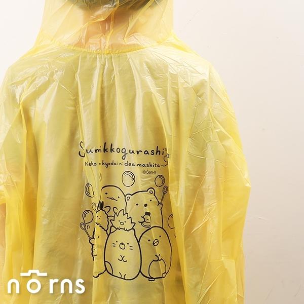 角落生物成人輕便雨衣-Norns 正版授權 黃色雨衣 角落小夥伴