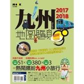 地圖隨身GO 九州地圖隨身GO 2017 2018