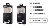 [富廉網] 【ONPRO】金屬編織質感 MFI充電傳輸線(APPLE MFI認證) 2M 金/鈦灰/玫瑰金