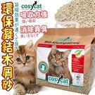 四個工作天出貨除了缺貨》德國Cosycat渴璽》貓咪環保凝結木屑砂-20L/8.6kg(宅配限2包)