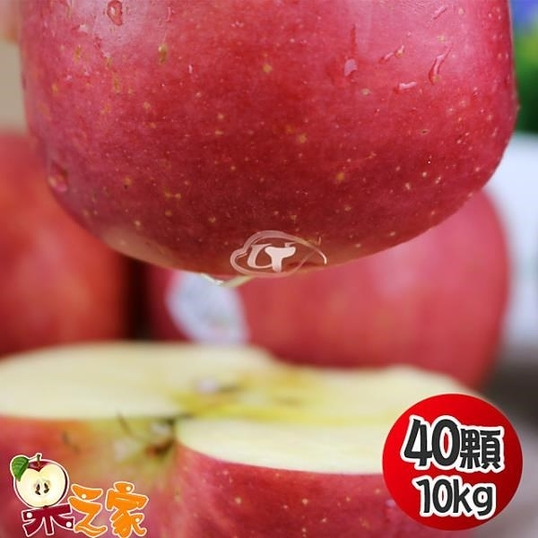【南紡購物中心】果之家 美國華盛頓榨汁富士蘋果40顆入10kg(單顆約250g)
