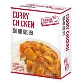 最划算咖哩雞肉調理包200gx3【愛買】
