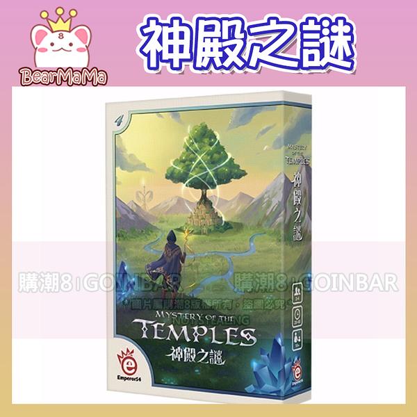 【愛樂事桌遊】神殿之謎 Mystery of the Temples 繁體中文版 正版公司貨 (購潮8)