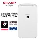 【結帳再折扣+24期0利率】SHARP 夏普 DW-L71HT-W 自動除菌離子除濕機 (3年保固) 公司貨