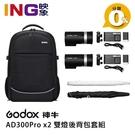 【預購制】Godox 神牛 AD300Pro x2 雙燈後背包套組 開年公司貨 300WS TTL 閃光燈 AD300 PRO