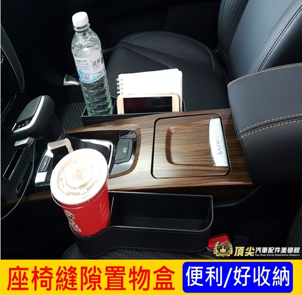 MAZDA馬自達【座椅縫隙置物盒】全車系有縫隙皆適用 汽車收納架 杯架 飲料置物盒 車用眼鏡盒