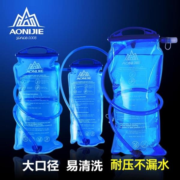 奧尼捷戶外飲水袋喝水囊1.5L2L3L騎行跑步登山徒步越野便攜大容量 格蘭小鋪