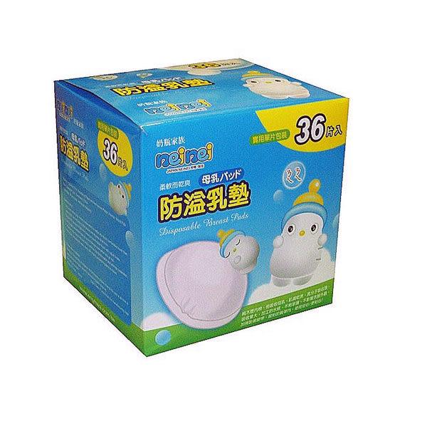 奶瓶家族 防溢乳墊 36片入