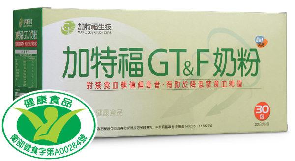加特福GT&F奶粉 30小包/盒 *維康
