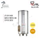 《喜特麗》JT-EH140B - 定時定溫型 儲熱式電熱水器 (40加侖)