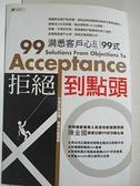 【書寶二手書T9/行銷_H7A】拒絕到點頭-洞悉客戶心理99式_陳金國作