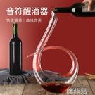 酒壺 個性創意6字款豎琴型水晶葡萄酒醒酒器紅酒分酒壺 音符分酒器酒具 韓菲兒