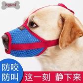 狗狗嘴套防叫防咬防亂吃網布透氣寵物狗嘴套口罩 露露日記