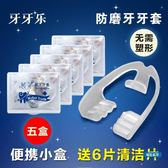 聖誕免運熱銷 牙套夜間磨牙牙套夜磨磨牙套防磨牙合墊成人護牙齒5盒送6片清潔片