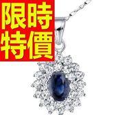 藍寶石 項鍊 墜子S925純銀-0.85克拉生日聖誕節禮物女飾品53sa24[巴黎精品]