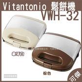 鬆餅機 Vitantonio  VWH-32 輕鬆烘烤美味吃 平台可拆卸 清洗快速又方便 送電子秤 日本代購+現貨 可傑