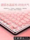 真機械手感鍵盤鼠標套裝有線靜音無聲電競游戲復古朋克圓鍵櫻桃粉色網紅電腦發光筆電
