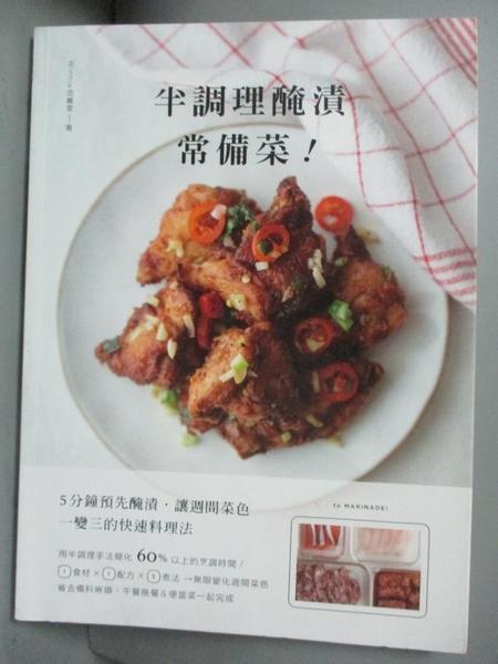 【書寶二手書T1/餐飲_YGX】半調理醃漬常備菜:5分鐘預先醃漬,讓週間菜色一變三的快速料理法