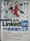 【書寶二手書T6/財經企管_YEW】我用LinkedIn找到高薪國外工作_Hank Chin