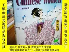 二手書博民逛書店100罕見Celebrated Chinese Women (C