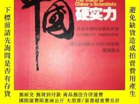 二手書博民逛書店罕見中國硬實力Y203729 騰訊新聞頻道[主編] 湖南人民出版