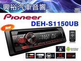 【Pioneer】2019年新款 CD/MP3/USB/WMA/AUX 汽車音響主機DEH-S1150UB *支援安卓手機 先鋒公司貨
