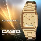 CASIO 復古雙顯 AQ-230GA-9DMQ 生日禮物 金色  AQ-230GA-9D 現+排單 熱賣中!