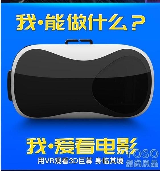 VR眼鏡 ugp頭盔VR眼鏡虛擬現實3d眼睛rv手機游戲機box專用4d一體機ar智慧 快速出貨