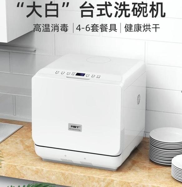 洗碗機瑪莎蒂臺式洗碗機全自動家用小型獨立式免安裝消毒烘干一體刷碗機部落