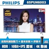 限時搶▼送3好禮★PHILIPS飛利浦 65吋4K HDR聯網液晶顯示器+視訊盒65PUH6003
